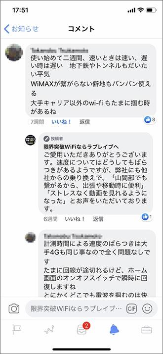 facebook レビュー