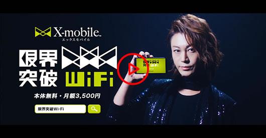 X-mobile CM「限界突破 WiFi」篇