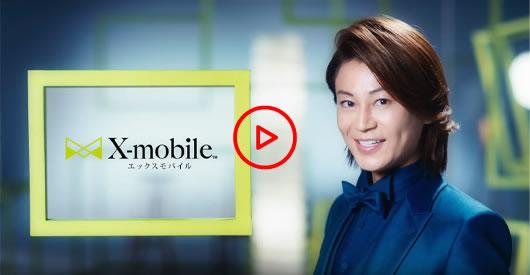 X-mobile CM「スゴい電話」篇