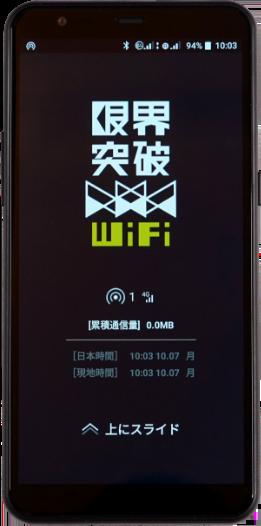 モバイルWiFi 「限界突破WiFi」