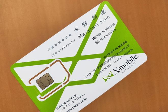 SIMカードの新しい使い方? エックスモバイルの社長が「シム名刺」を発明