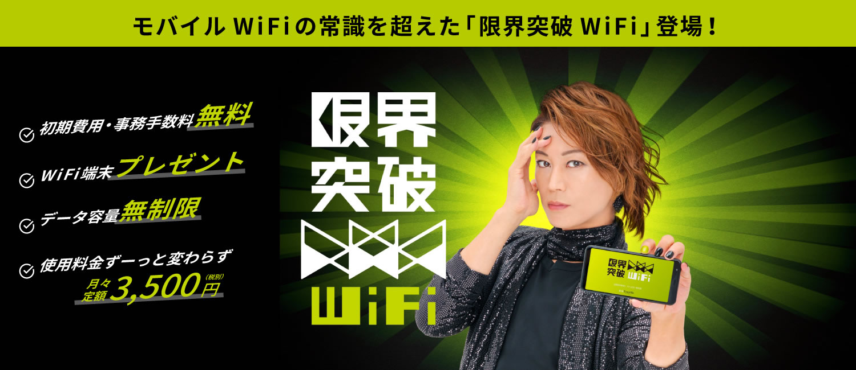 モバイルWiFiの常識を超えた「限界突破WiFi」登場!