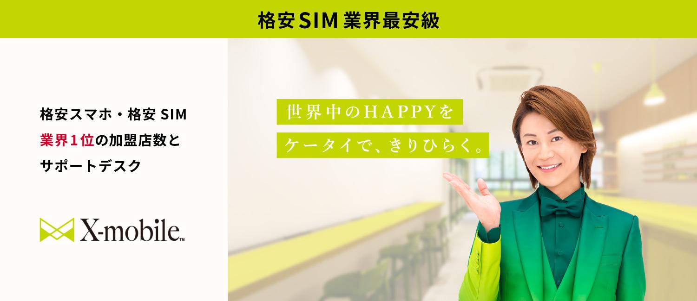 格安SIM業界最安級、業界1位の 加盟店数とサポートデスク