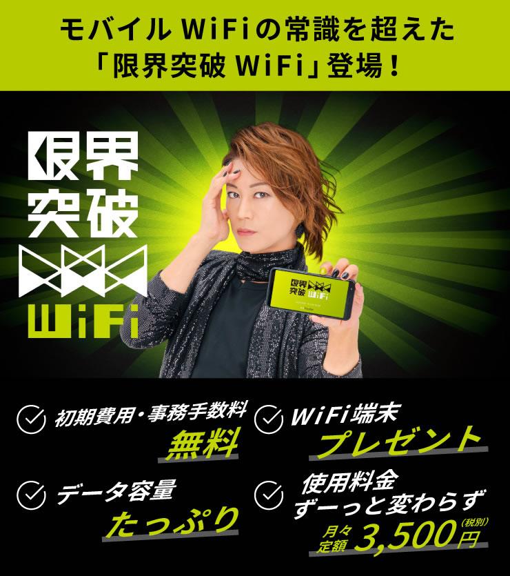 Wifi 限界 突破